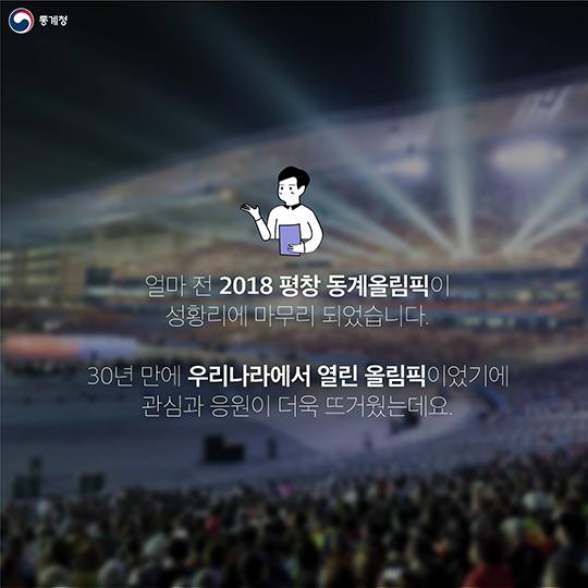 """""""패럴림픽 선수들의 아름다운 도전을 응원해주세요"""""""
