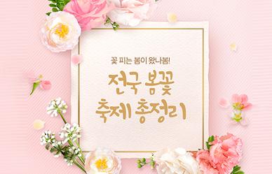 꽃 피는 봄이 왔나봄!···전국 봄꽃 축제 총정리;JSESSIONID_KOREA=Nynnh0bD8nb1fMJRhBHl4VBssy1LSFFQPRwWHlmXHtFdRs1v27bH!572131860!-1269573202