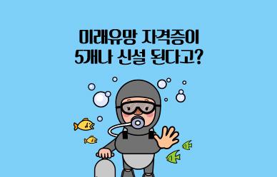미래유망 자격증이 5개나 신설 된다고;JSESSIONID_KOREA=Nynnh0bD8nb1fMJRhBHl4VBssy1LSFFQPRwWHlmXHtFdRs1v27bH!572131860!-1269573202?