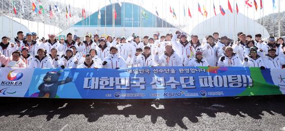 평창 패럴림픽 대한민국 선수단 공식 입촌식