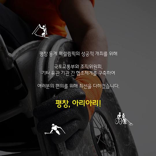 """평창올림픽 성공 이끈 '교통'…""""이제는 패럴림픽이다"""""""