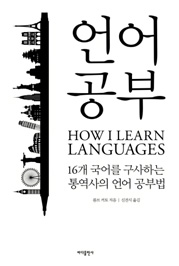 언어 공부;JSESSIONID_KOREA=LRhEdJrK2LoKEudNa0lEpPFhGKmk2hEx3bjKaCpXKa-3y-DtMYlj!-916088729!-639803686