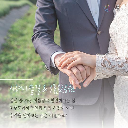 봄 결혼 시즌, 스냅촬영 여기가 딱이야!