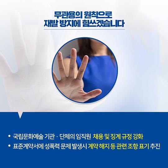 문화예술계 성희롱·성폭력 근절 대책