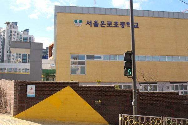 은로초등학교 모습.