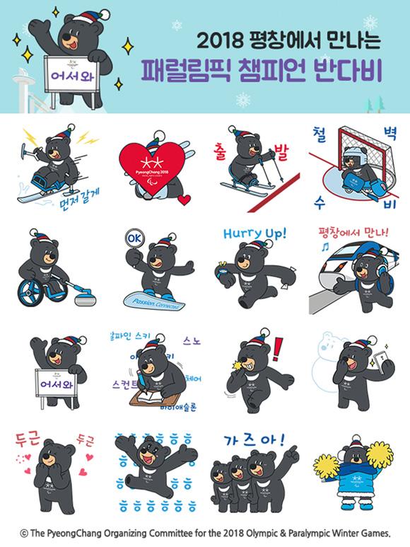 '반다비' 이모티콘 이미지(사진 = 2018 평창동계올림픽대회·패럴림픽대회 조직위)