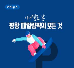 이니셜로 본 평창 패럴림픽의 모든 것