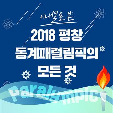 드디어 개막, 이니셜로 본 평창 패럴림픽의 모든 것