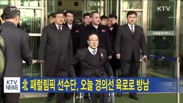 北 패럴림픽 선수단, 오늘 경의선 육로로 방남