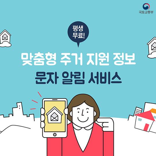 """""""신청하면 평생 무료""""…맞춤형 주거 지원 정보 문자 서비스"""
