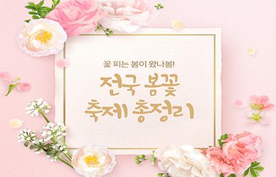 꽃 피는 봄이 왔나봄!···전국 봄꽃 축제 총정리;JSESSIONID_KOREA=NUBEcMMvbtFPGeURHJ0xWnHw-XQ18TI-2aBVThc2k7PnTbx_EQt8!-1524666223!-1030839987