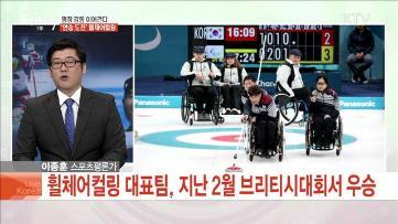 평창 감동 이어간다 '연승 도전' 휠체어컬링