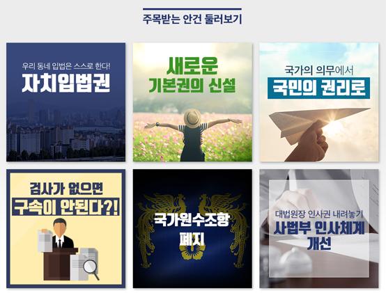 국민헌법자문특별위원회 홈페이지 캡쳐(www.constitution.go.kr)