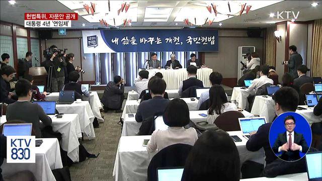 헌법특위, 자문안 공개…대통령 4년 연임제