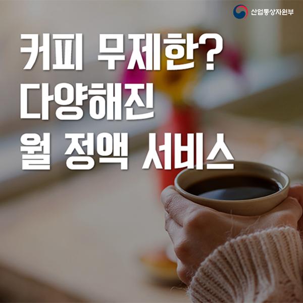 커피 무제한? 다양해진 월정액 소비가 뜬다!
