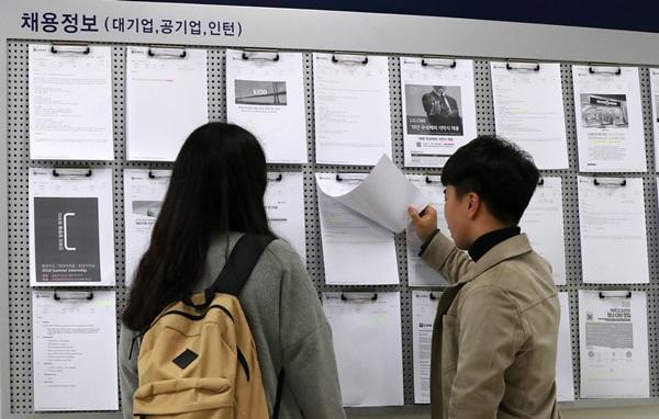 '내 일자리는 어디에 있을까?' 15일 오후 서울의 한 대학교 취업정보 센터에서 학생들이 채용정보게시판을 살펴보고 있다.(출처=뉴스1)