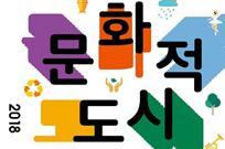 포항 등 4곳 올해 문화적 도시재생 사업지 선정