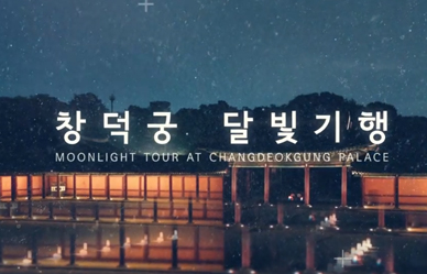 서울에서 가장 아름다운 밤, 창덕궁 달빛기행