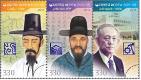 '한국을 빛낸 명예로운 과학기술인' 기념우표 발행
