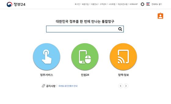 정부24 웹페이지 메인.