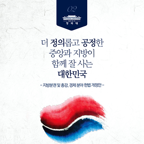 더 정의롭고 공정한 중앙과 지방이 함께 잘 사는 대한민국