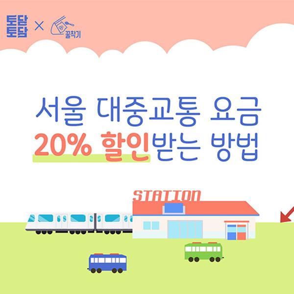 서울 대중교통 요금 20% 할인받는 방법