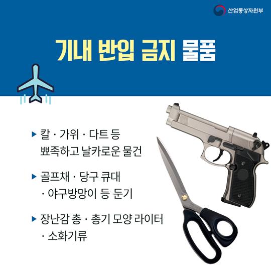기내 반입 금지 물품 총정리