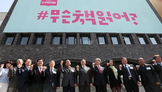 22일 서울 종로구 출판문화회관에서 '책의 해'의 본격적인 시작을 알리는 출범식이 열렸다.