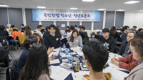 3월 3일 시청한화센터에서 열린 국민헌법 청소년·청년토론회.(사진=국민헌법자문특위)