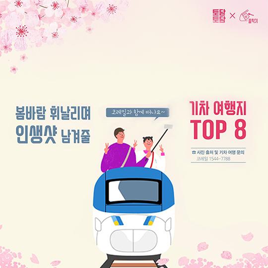 봄바람 휘날리며 인생샷 남겨줄 기차 여행지 TOP 8