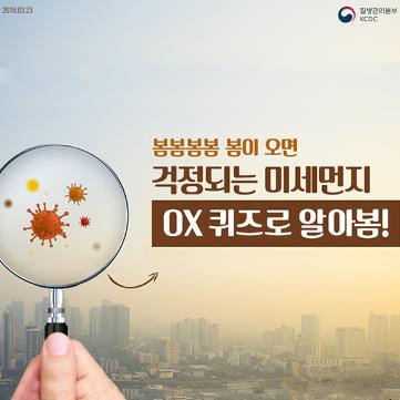 봄이 오면 걱정되는 미세먼지…OX 퀴즈로 알아봄!