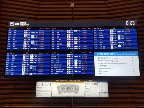 인천공항 제2여객터미널을 사용하는 항공사는 단 4곳 뿐이다