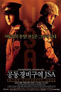 영화 '공동경비구역 JSA' 포스터.(사진=CJ엔터테인먼트)
