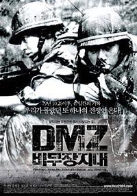 영화 'DMZ, 비무장지대' 포스터.(사진=청어람)