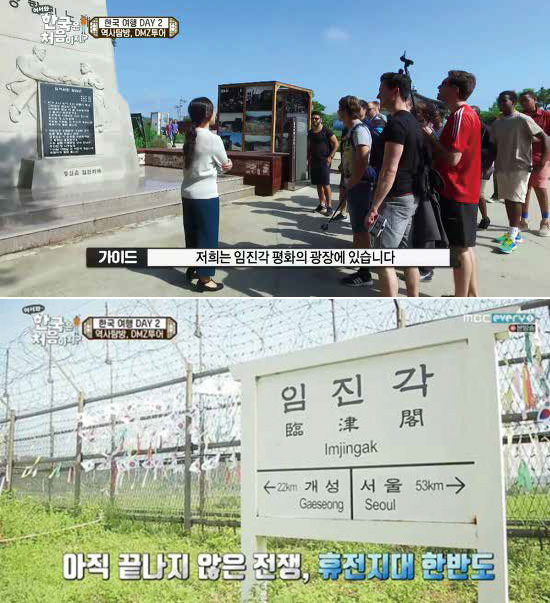 '어서와 한국은 처음이지?' 프로그램 속 한 장면.(사진=MBC 에브리원)