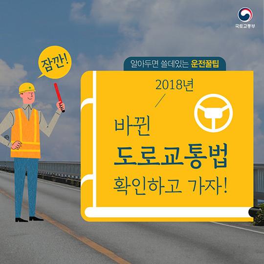 올해 바뀐 도로교통법 확인하고 가자!