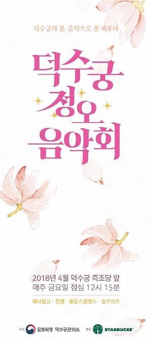 덕수궁 정오 음악회 포스터.(이미지 = 문화재청)