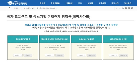 희망사다리 장학금 안내 홈페이지(이미지=한국장학재단)