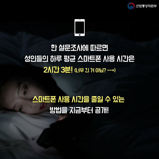 스마트폰 중독에서 벗어나는 법