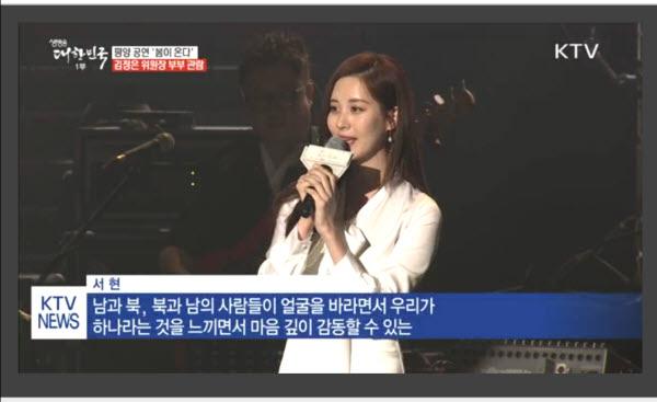 평양공연 사회를 맡은 가수 서현