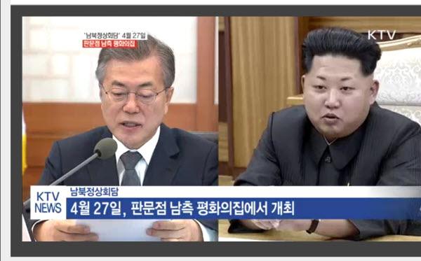 4월 27일 판문점 평화의 집에서 남북정상회담이 열린다