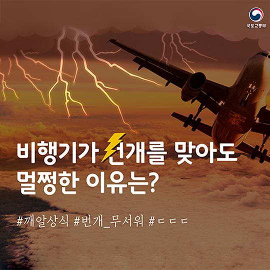 비행기가 번개를 맞아도 멀쩡한 이유