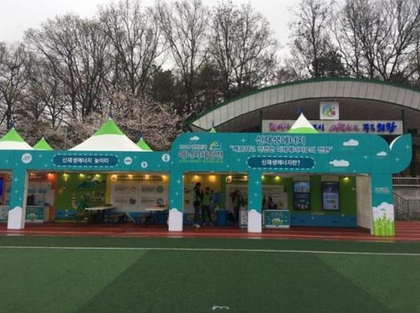 2018 대한민국 에너지체험전이 열린 의왕시 부곡체육공원.