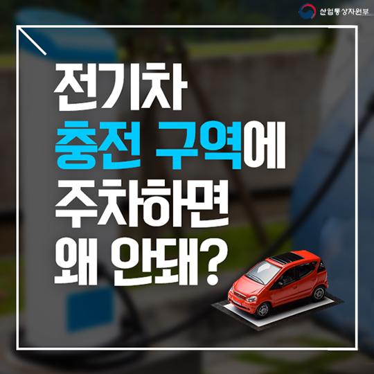 전기차 충전 구역에 주차하면 왜 안 돼?