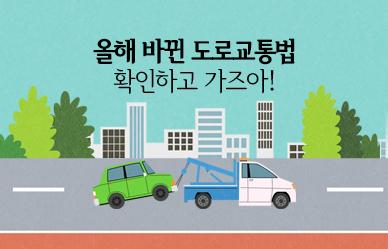올해 바뀐 도로교통법 확인하고 가즈아!;JSESSIONID_KOREA=STfpoVfg6hubuKv2VLzzNvtm4c6InnaLJm81vmsDlZP4JG2UGlNl!-1883365955!232866968