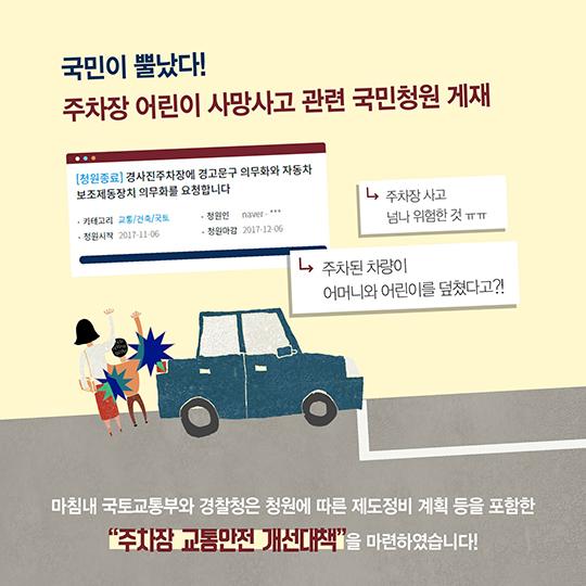주차장 교통안전 개선대책, 뭐가 달라질까?