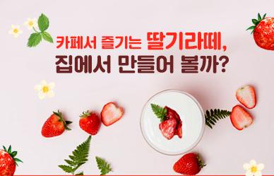 카페서 즐기는 딸기라떼, 집에서 만들어 볼까;JSESSIONID_KOREA=STfpoVfg6hubuKv2VLzzNvtm4c6InnaLJm81vmsDlZP4JG2UGlNl!-1883365955!232866968?