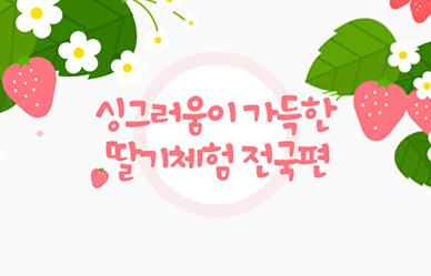 싱그러운 4월, 딸기 체험하러 가볼까?