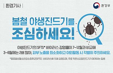 """""""봄철 야생진드기 조심하세요"""""""