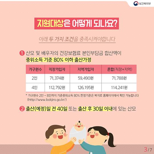 산모·신생아 건강관리 지원 꿀팁은?